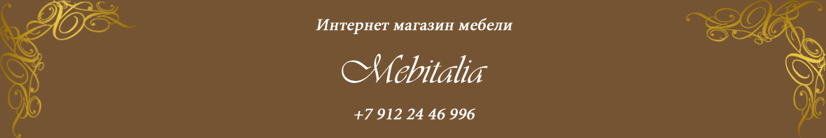 Интернет магазин мебели в Екатеринбурге
